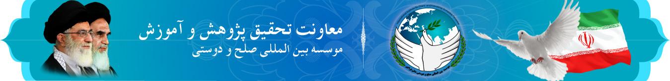 معاونت تحقیق و پژوهش و آموزش موسسه بین المللی صلح
